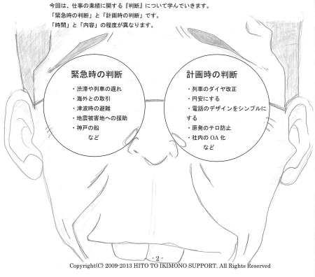 wakasa_saito_0002